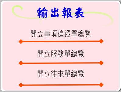 智慧行事曆管理圖片
